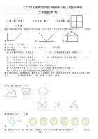 二年级上册数学试题-角的练习题 人教新课标(2014秋)( 无答案)