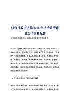 综合行政执法局2018年法治政府建设工作自查报告
