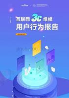 2019年互联网3C维修用户行为报告=家电服务维修协会