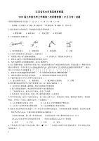 江苏东台市第四教育联盟2018届九年级化学上学期第二次质量检测12月月考试题新人教版(附答案)