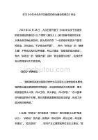 学习《中共中央关于加强党的政治建设的意见》体会