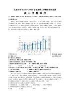 山西省太原市第五中学2019届高三下学期阶段性检测(4月)文科综合试题(含答案)