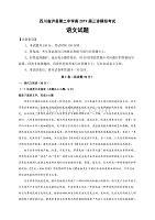 四川省泸县第二中学2019届高三三诊模拟语文试题(含答案)
