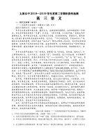 山西省太原市第五中学2019届高三下学期阶段性检测(4月)语文试题(含答案)