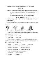 江苏省海安高级中学2018-2019学年高二4月第二次周考政治试题(含答案)