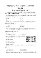 江苏省海安高级中学2018-2019学年高二4月第二次周考历史试题(含答案)