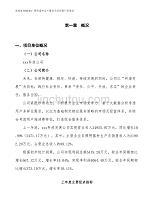 照明器材生产建设项目招商引资报告(总投资19652.03万元)