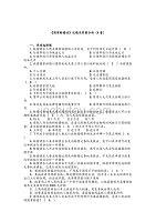 《国家赔偿法》试题及答案分析(AB卷)