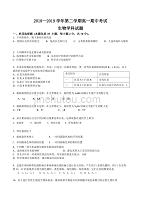 江苏省无锡市江阴四校2018-2019学年高一下学期期中考试生物试题(含答案)
