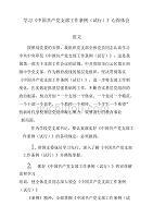 学习《中国共产党支部工作条例(试行)》心得体会与感悟参考范文