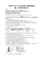 山西省太原市第五中学2019届高三下学期阶段性检测(4月)理科综合试题(含答案)