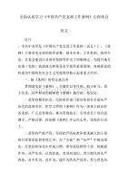 全面认真学习《中国共产党支部工作条例》心得体会与感悟参考范文