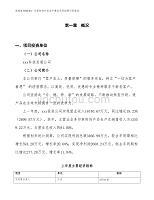 印章防伪产品生产建设项目招商引资报告(总投资13390.95万元)