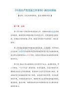 《中国共产党党组工作条例》新旧对照版