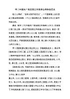 学习中国共产党支部工作条例心得体会与感悟参考范文