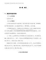 照明器具机械生产建设项目招商引资报告(总投资4238.91万元)