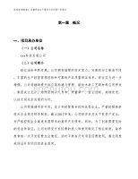 印章用品生产建设项目招商引资报告(总投资6713.58万元)