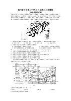 四川省泸县第二中学2019届高三三诊模拟文综-地理试题(含答案)