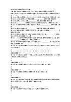国开(河北)51078-幼儿园手工-形成性考核三-辅导资料