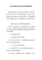 888材料:村党支部民主生活会班子对照检查材料