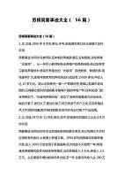 劳模简要事迹大全(56篇)