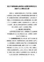 2019年党员领导干部以蒲波违法违纪案以案促改专题警示教育民主(组织)生活会个人对照检查发言