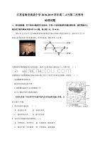 江苏省海安高级中学2018-2019学年高二4月第二次周考地理试题(含答案)