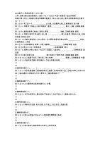 国开(河北)51078-幼儿园手工-形成性考核一-辅导资料