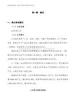 印章生产建设项目招商引资报告(总投资17683.96万元)