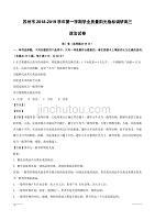 江苏省苏州市2019届高三上学期学业质量阳光指标调研政治试题(附解析)