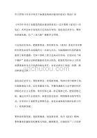 学习贯彻《中共中央关于加强党的政治建设的意见》情况汇报