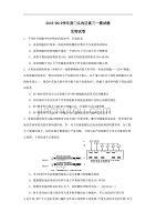 北京市门头沟区2019届高三3月综合练习(一模)生物试卷(含答案)
