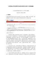 杭州萧山区印发消防安全综合治理行动方案—安科瑞杨澜
