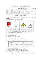 北京市门头沟区2019届高三3月综合练习(一模)化学试卷(含答案)