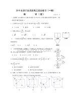 北京市门头沟区2019届高三3月综合练习(一模)数学(理)试卷(含答案)
