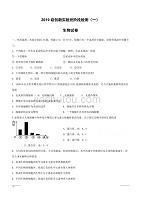 江苏省海安高级中学2018-2019学年高一3月月考生物试卷(创新班)(附答案)