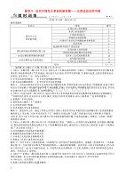【通史版】2019届高考历史二轮复习板块9近代中国民主革命的新发展限时训练
