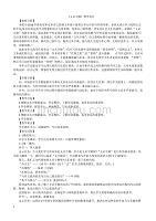 【人教部编版】2019年春七年级下册语文作文教案 第5单元《文从字顺》