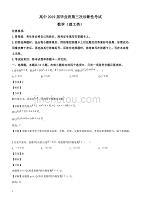 四川省教考联盟2019届高三第三次诊断性考试数学(理)试题(解析版)