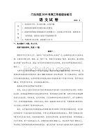 北京市门头沟区2019届高三3月综合练习(一模)语文试卷(含答案)
