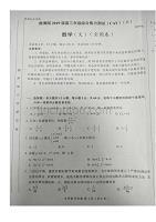 [首发]河北省邯郸市2019届高三第三次模拟考试语文(扫码看答案)