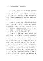 """""""4.15全民国家安全教育日""""宣传活动总结"""