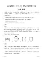 江西省高安市第二中学2018-2019学年高二上学期期中考试物理试题(附解析)