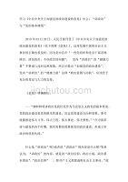 """学习《中共中央关于加强党的政治建设的意见》体会:""""讲政治""""与""""党的基本路线"""""""