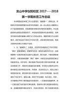 龙山中学仪阳分校区xx年度第①学期体育工作总结