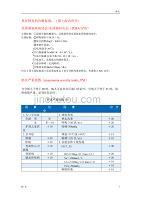 肺炎材料:重癥肺炎的診斷標準