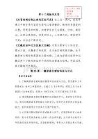 魏晋南北朝的科技与文化教案-杨发福 含知识链接