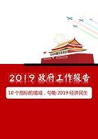 2019年全国两会 10个指标的增减,勾勒2019经济民生