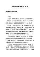 政协委员事迹材料七篇