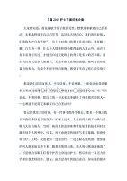 7篇2019护士节演讲稿合集